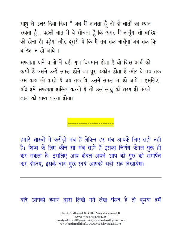 Mantra sagar in hindi pdf